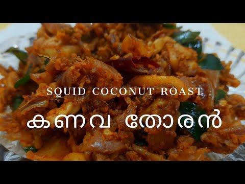 squid-coconut-roast