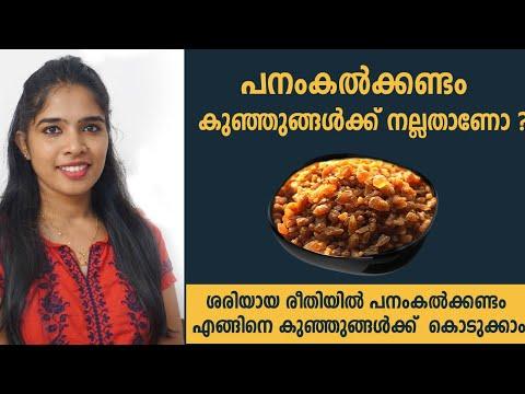 Palm sugar for babies | Palm sugar for babies malayalam | Palm sugar powder for babies